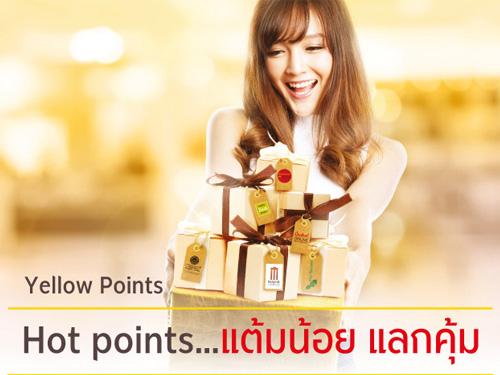 แค่มีแต้ม Krungsri Yellow Points