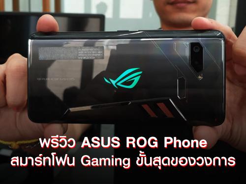 พรีวิว ASUS ROG Phone