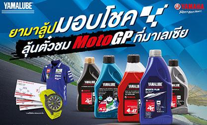 ยามาลู้ปมอบโชค ลุ้นตั๋วชม MotoGP