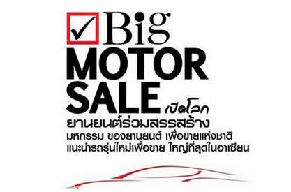 BIG Motor Sale 2015 วันที่ 1-9 ส.ค. นี้