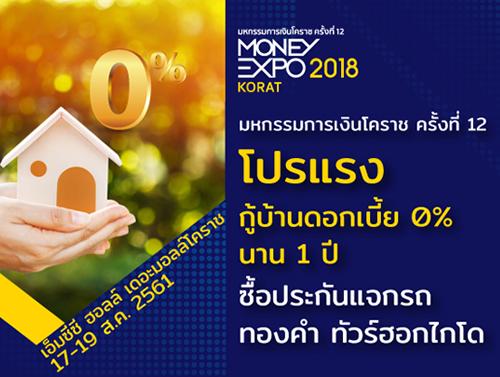 Money Expo Korat 2018