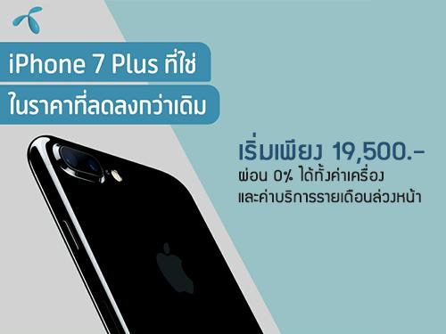 เป็นเจ้าของ สมาร์ทโฟน iPhone 7 Plus