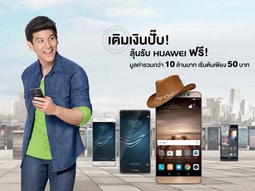 เติมเงินปั๊ป! ลุ้นรับ Huawei ฟรี!