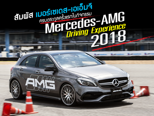Mercedes-AMG Driving Experience 2018