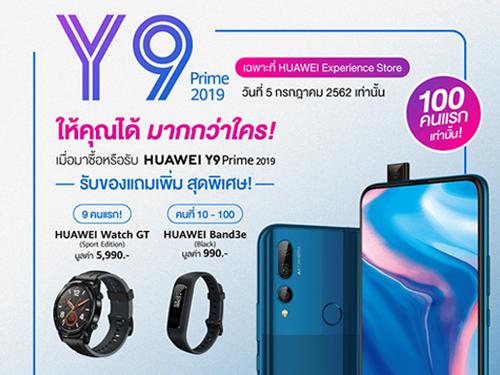 ซื้อ HUAWEI Y9 Prime 2019 เฮ!