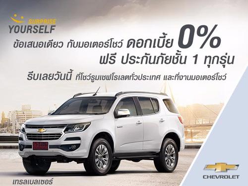 โปรโมชั่น Chevrolet ข้อเสนอเดียวกับมอเตอร์โชว์