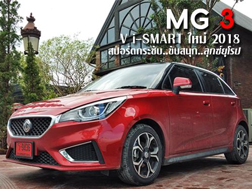 รีวิว ทดลองขับ MG 3 V i-SMART ใหม่ 2018
