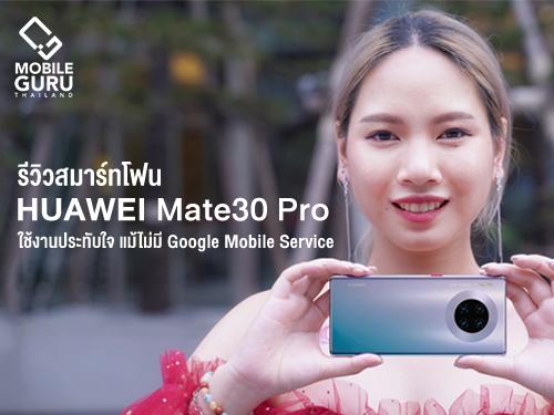 รีวิวสมาร์ทโฟน Huawei Mate 30 Pro