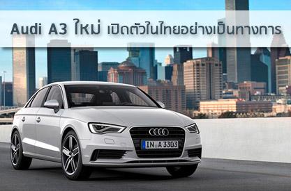 เปิดตัว Audi A3 Limousine ใหม่