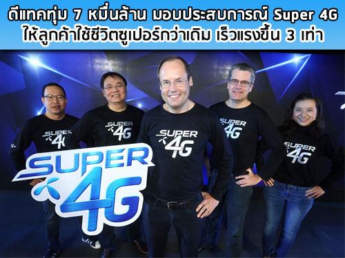 ดีแทค ทุ่ม 7 หมื่นล้าน มอบประสบการณ์ Super 4G