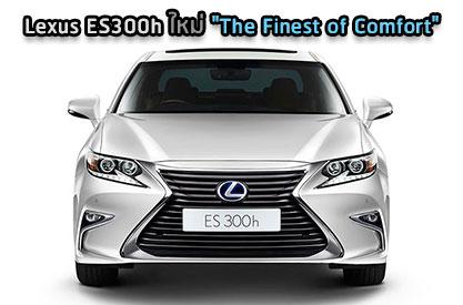 เปิดตัว Lexus ES300h ใหม่