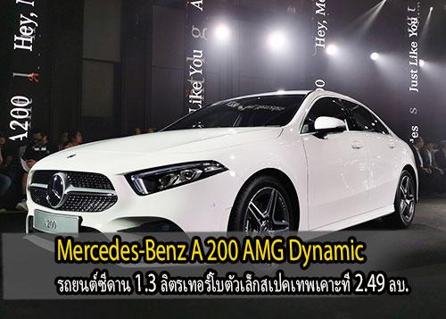 เปิดตัว Mercedes-Benz A 200
