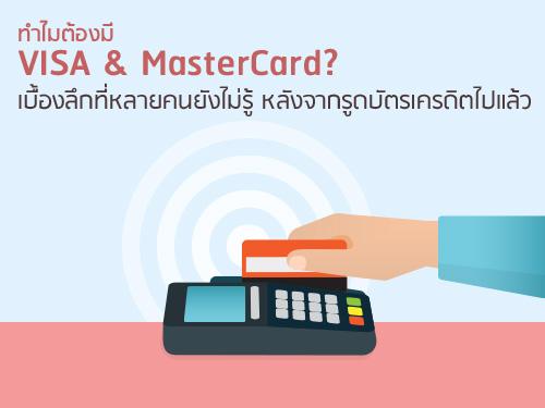 ทำไมต้องมี VISA & MasterCard?