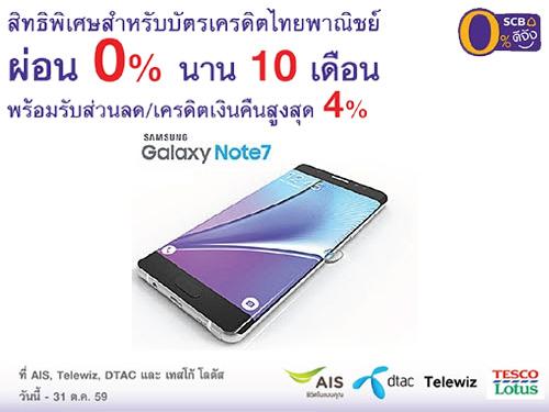 ผ่อน Galaxy Note7 0% นาน 10 เดือน