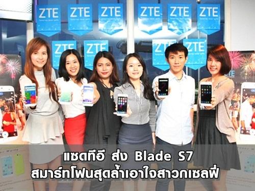 เปิดตัว ZTE Blade S7 สมาร์ทโฟนสุดล้ำ