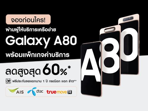 เปิดจองสมาร์ทโฟน Samsung Galaxy A80