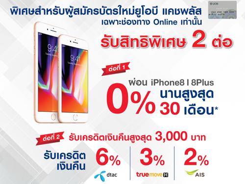 ผ่อน iPhone8 / 8Plus 0% นาน 30 เดือน