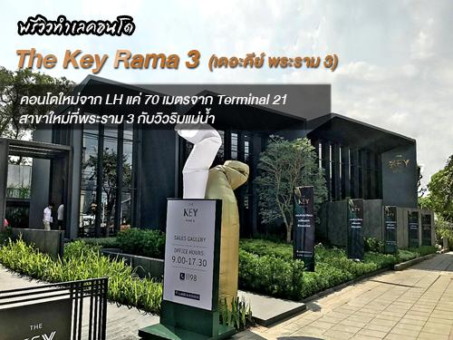 พรีวิว The Key Rama 3 คอนโดใหม่จาก LH