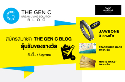 THE GEN C Blog by ANANDA