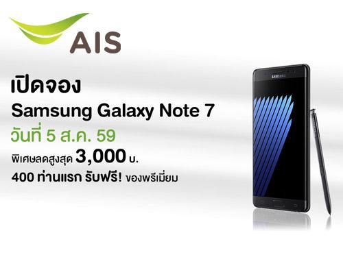 """เอไอเอส เปิดจอง \""""Samsung Galaxy Note 7\"""""""