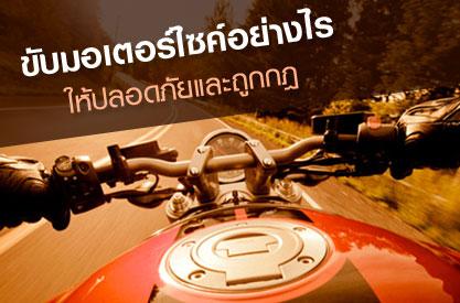 ขับอย่างไร ให้ปลอดภัยและถูกกฏ