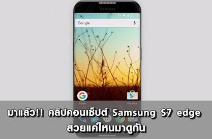 เผยคลิปคอนเซปต์ Samsung S7 Edge!