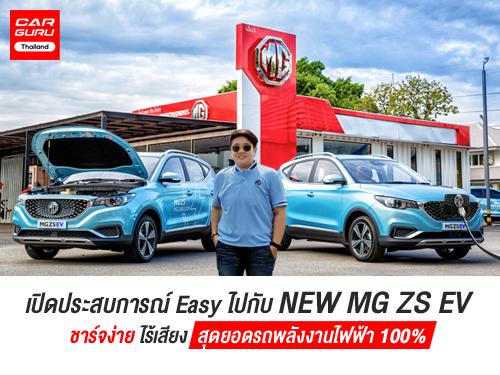 รีวิวรถพลังไฟฟ้า 100% NEW MG ZS EV