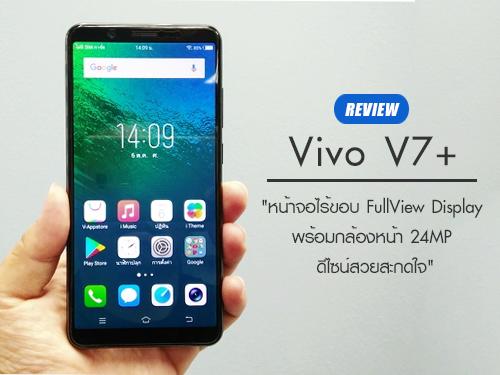 รีวิว Vivo V7+ สมาร์ทโฟนหน้าจอไร้ขอบ