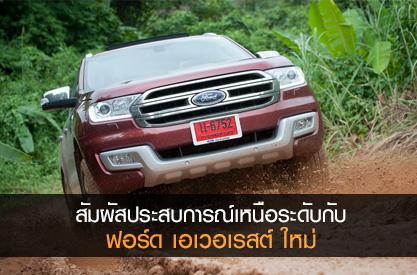 รีวิว - Ford Everest ใหม่