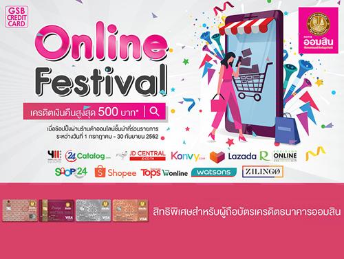 Online Festival ช้อปกระจายรับเครดิตเงินคืน