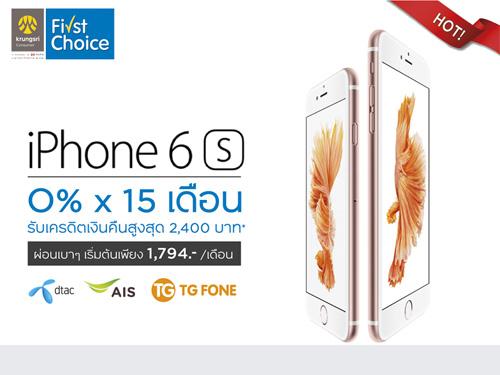 ผ่อน iPhone 6s กับบัตรฯ กรุงศรี เฟิร์สช้อยส์