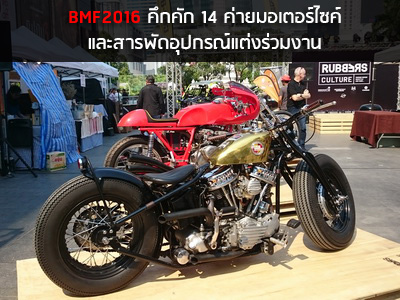 BMF 2016 คึกคัก 14 ค่ายมอเตอร์ไซค์อัดโปรฯ