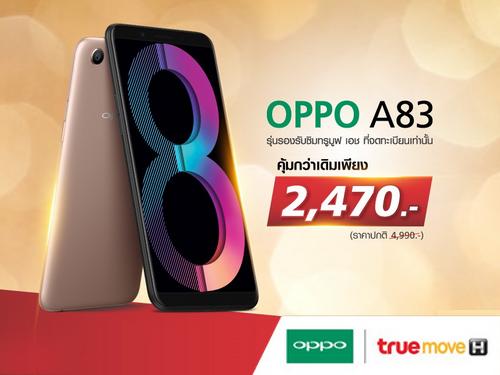 ซื้อ OPPO A83 กับ ทรูมูฟ เอช