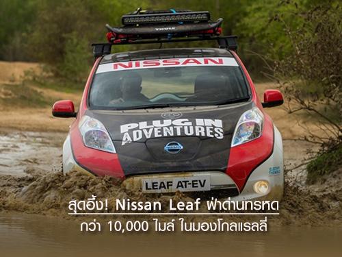 สุดอึ้ง! Nissan Leaf ฝ่าด่านทรหด
