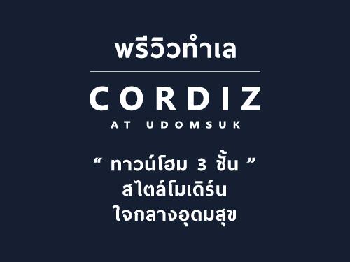พรีวิวทำเล Cordiz at Udomsuk