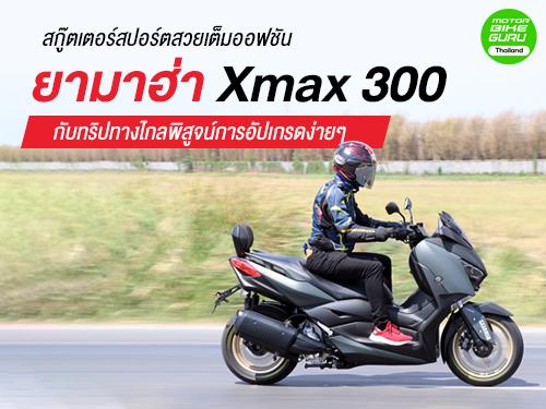 รีวิวสกู๊ตเตอร์สปอร์ต ยามาฮ่า Xmax 300