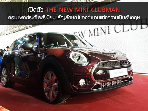 เปิดตัว The New Mini Clubman
