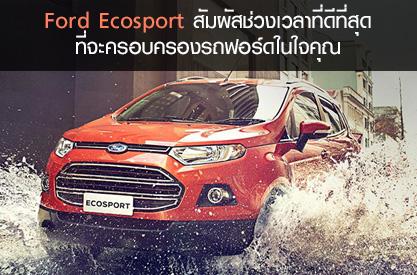 Ford Ecosport สัมผัสช่วงเวลาที่ดีที่สุด