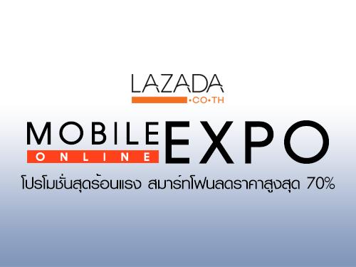 โปรโมชั่นสุดฮอต Mobile Online Expo