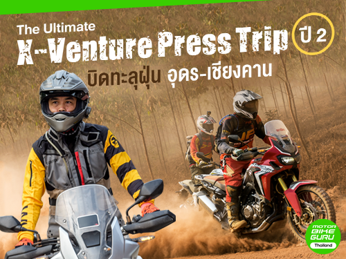 รีวิว The Ultimate X-Venture Press Trip