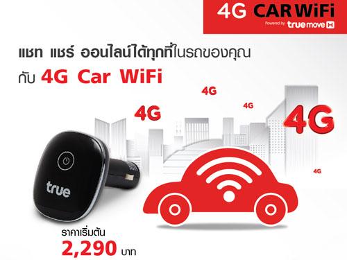 ทรูมูฟ เอช เปิดตัว 4G Car WiFi รายแรกในไทย