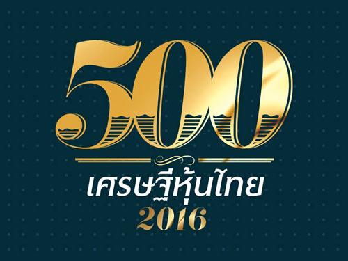 10 อันดับ เศรษฐีหุ้นไทย ปี 2559