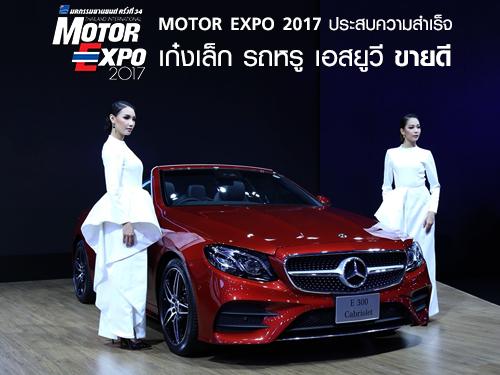 MOTOR EXPO 2017 ประสบความสำเร็จ