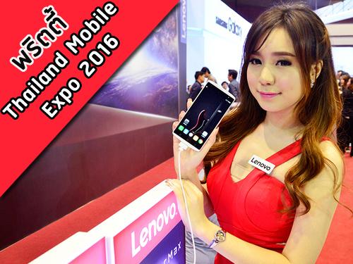 พริตตี้ Thailand Mobile Expo 2016