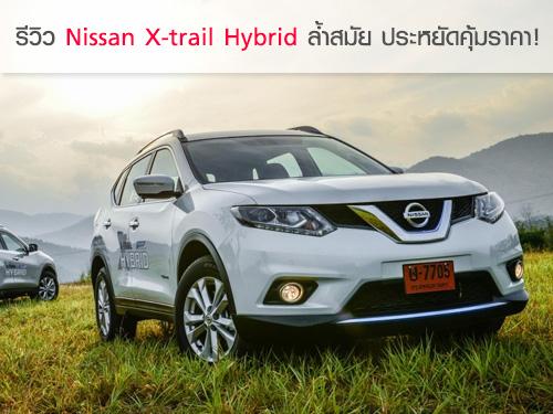 """รีวิว - \""""Nissan X-trail Hybrid\"""""""