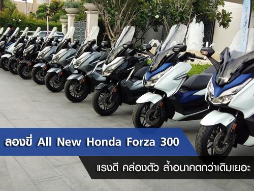 รีวิว ลองขี่ All New Honda Forza 300