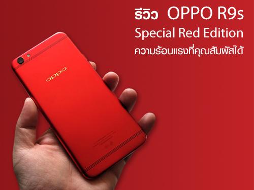 รีวิว OPPO R9s Special Red Edition