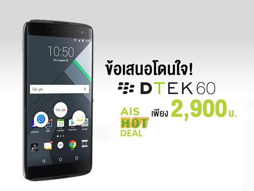 แรงต่อเนื่อง! BlackBerry DTEK60