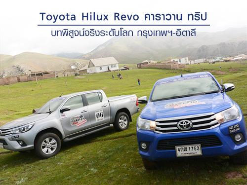 Toyota Hilux Revo คาราวาน ทริป
