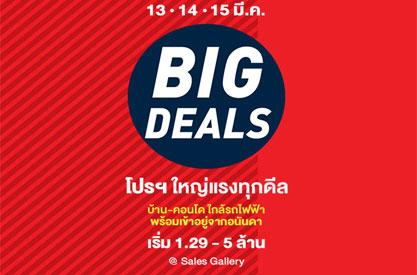 Ananda Big Deals! โปรฯใหญ่ แรงทุกดีล